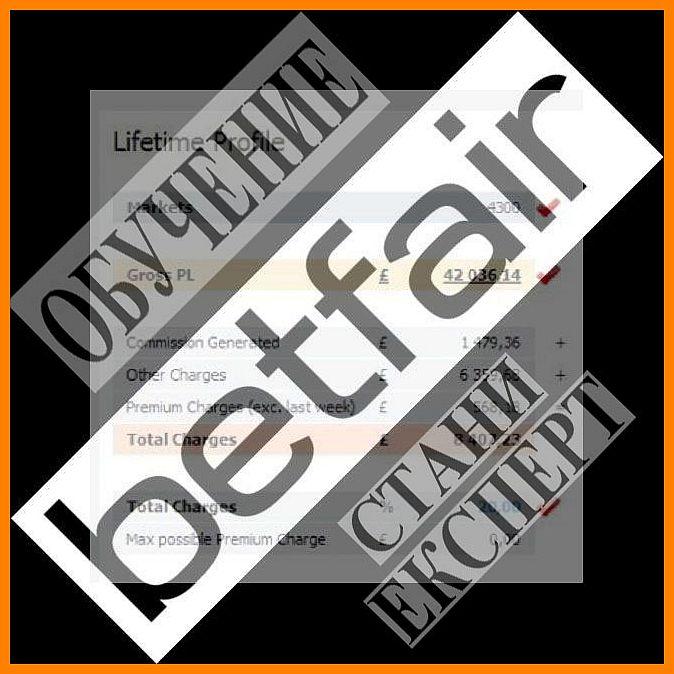 Betfair_Expert12